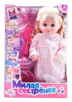 Акция нет звука Кукла Милая сестренка R317006