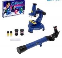 Набор учёного «Телескоп+Микроскоп», 3-х кратное увеличение, световые эффекты, работает от батареек