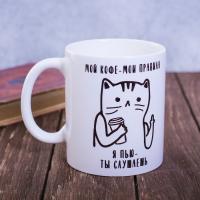 Кружка «Мой кофе - мои правила», 300 мл