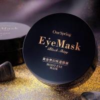 Увлажняющая маска для глаз One Spring