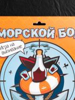 Алкогольная игра «Морской бой» с фантами
