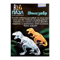 Пазл 3D кристаллический «Динозавр», 50 деталей, МИКС
