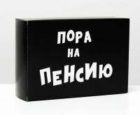 Коробка складная с приколами «Пора на пенсию», 16 × 23 × 7,5 см 4843608