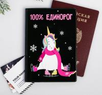 """Обложка для паспорта """"100% единорог"""""""