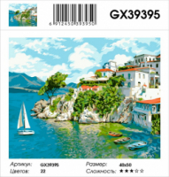 GX 39395 Картина 40х50