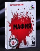"""карты игральные """"Мафия"""", 9х6 см 123027"""