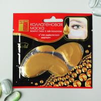 """Коллагеновая маска для кожи вокруг глаз с биозолотом """"Gold"""", 8 г 3377022"""