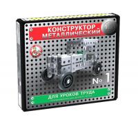 Конструктор металлический «10К» для уроков труда №1, 130 деталей