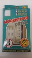 Сетка москитная для окна с коробкой 1.3х1.5 см