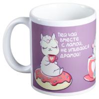 Кружка «Пей чай вместе с ламой», 300 мл 4289870