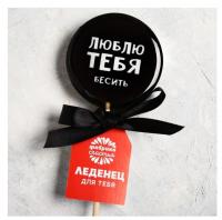 Леденец с печатью на палочке «Люблю тебя», со вкусом колы, 45 г.