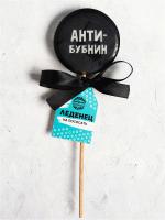 Леденец с печатью на палочке «Антибубнин»: со вкусом колы, 45 г.
