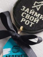 Леденец с печатью на палочке «Займи свой рот», со вкусом колы, 45 г.