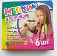 Набор мелков для волос, 6 шт. Цвета: светло-зеленый, фиолетовый, голубой, желтый, розовый, красный