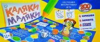 Настольная интерактивная игра Каляки Маляки