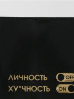"""Обложка для паспорта """"Личность-х*ичность"""""""