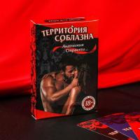 Эротическая игра для двоих «Анатомия страсти»