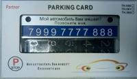 Parking Card парковочная визитка