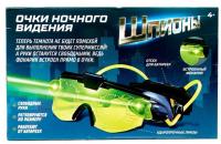 Шпионская игрушка «Очки ночного видения», работают от батареек