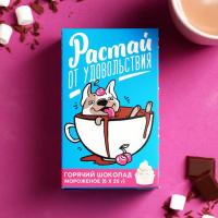Горячий Шоколад молочный «Растай от удовольствия»: со вкусом мороженого, 25 г. × 5 шт.