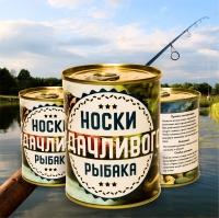 Блестящая Этикетка Носки Рыбака