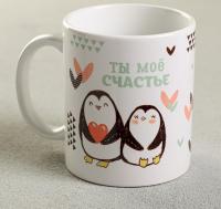 Кружка «Ты моё счастье», 330 мл, пингвины