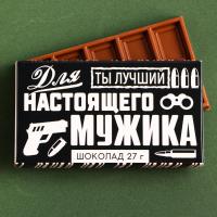 Шоколад молочный «Для настоящего мужика»: 27 г.