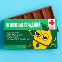 Шоколад молочный «От офисных страданий»: 27 г.