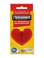 Презинка XL От любовных переживаний 60Г